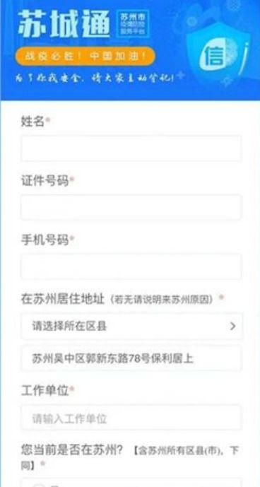 苏城码申报信息填写错误的修改方法分享