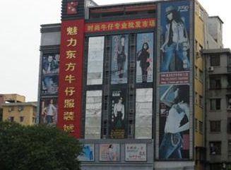 广东广州魅力东方牛仔服装城营业时间几点开门
