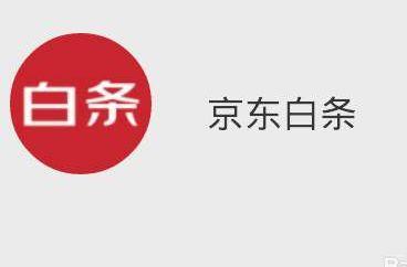 微信使用京东白条支付方法教程分享