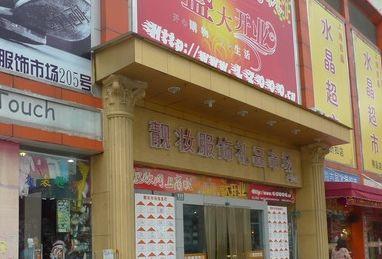 上海靓妆化妆品服饰礼品市场基本概况一览