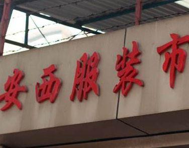 上海安西服装市场基本概况一览