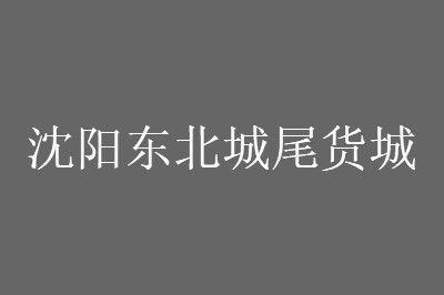 沈阳东北城尾货城详细地址及乘车指南