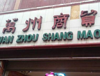 重庆万州商贸城基本概况一览