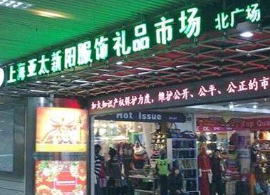 上海亚太新阳服装市场营业时间几点关门