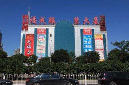 北京大红门福成商贸中心营业时间几点开门