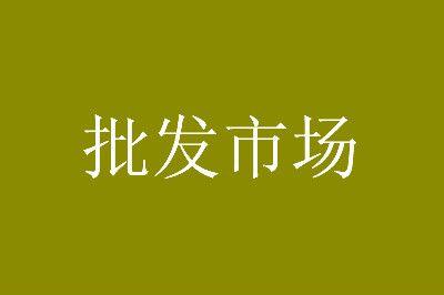 北京大红门福成商贸中心详细地址及乘车路线一览