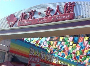北京女人街服装交易市场基本概况一览