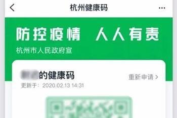 教你杭州健康码医院就诊和医保支付使用方法