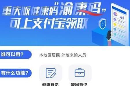 微信/支付宝重庆渝康码申请方法步骤分享