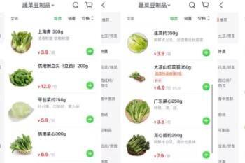武汉宅家线上买菜方法 9大买菜APP指南