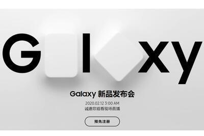 三星Galaxy S20手机发布会直播时间地址详情一览