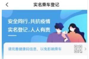 支付宝武汉公交实名登记乘车方法
