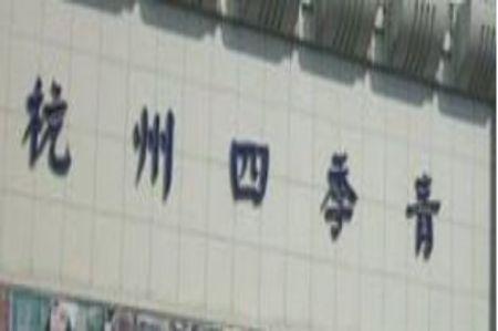 杭州四季青2020开门营业时间一览