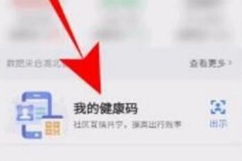 微信申领的健康码在哪查看入口方法一览