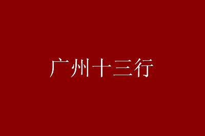 总结下广州十三行服装批发市场拿货注意事项