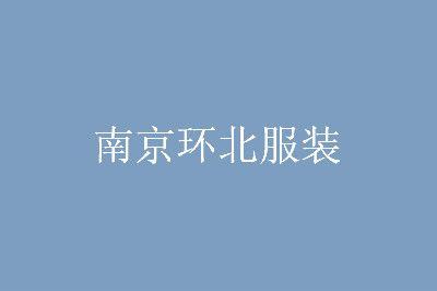 南京环北服装批发市场是南京最大服装批发市场