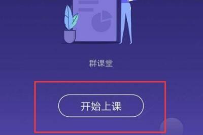 QQ群课堂怎么禁言 关闭发言申请教程
