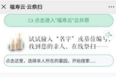 上海福寿园微信公众号入口 在线云祭扫方法流程一览