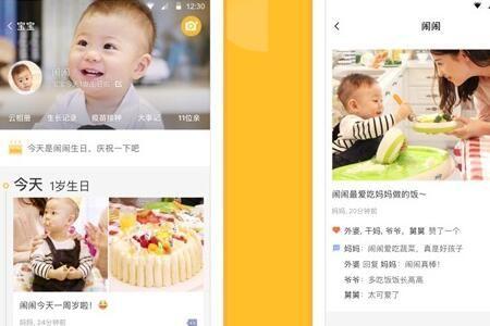 几款不错的记录宝宝成长的软件分享