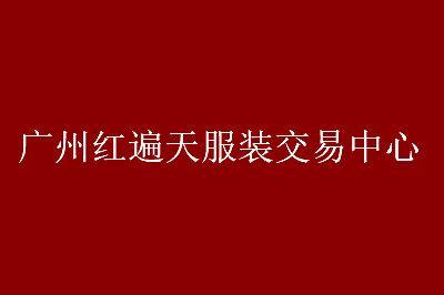 广州红遍天服装交易中心周边酒店宾馆住宿攻略