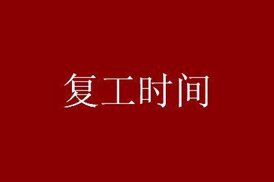 2020广州服装批发市场复工时间通知