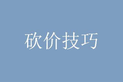 上海友谊服饰商厦砍价方法了解下