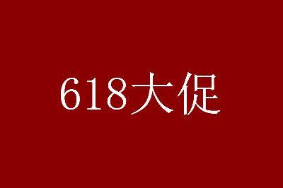 探讨下京东618和天猫618买东西哪个更便宜