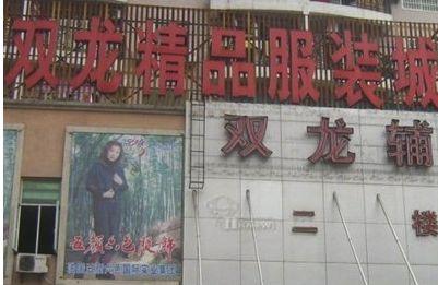 新手去武汉双龙精品服装城进货的砍价技巧