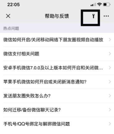 微信查询名下账户方法步骤分享