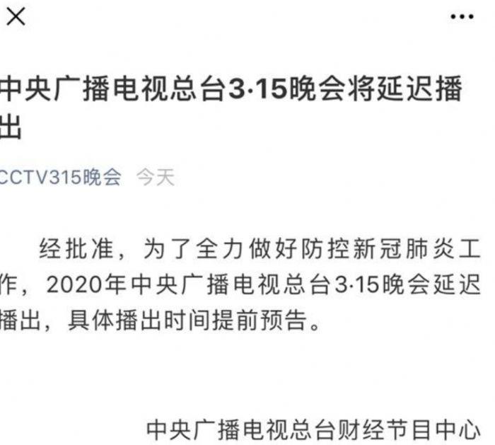 受疫情影响2020年315晚会延迟播出