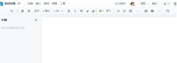 钉钉在线共同编辑文档操作方法图解
