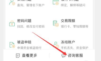 微信分付开通入口及方法步骤分享
