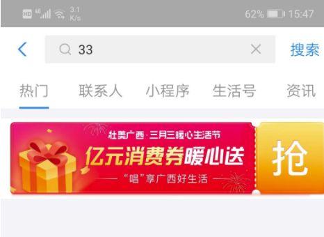 支付宝柳州消费券使用方法分享
