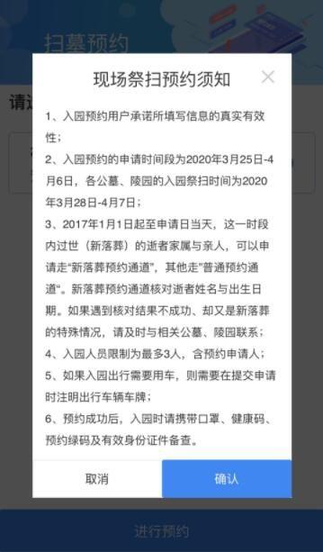 杭州民政微信公众号 清明扫墓在线预约方法