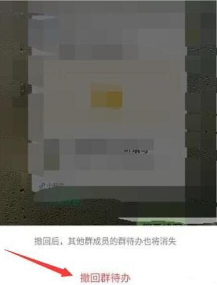 微信群待办怎么取消设置的操作方法一览