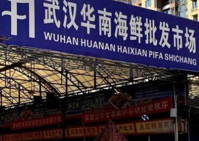 武汉华南海鲜市场什么时候再开市