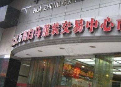 武汉万商白马服装交易中心各楼层分布及入驻品牌一览