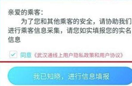 武汉通实名制详细方法步骤