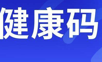 浙江健康码国际版申请方法分享