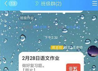 QQ群作业批改方法步骤分享