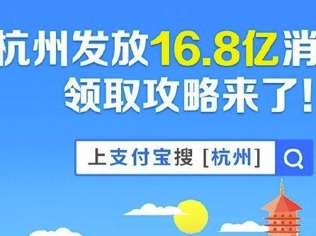 支付宝杭州消费券领取方法教程分享