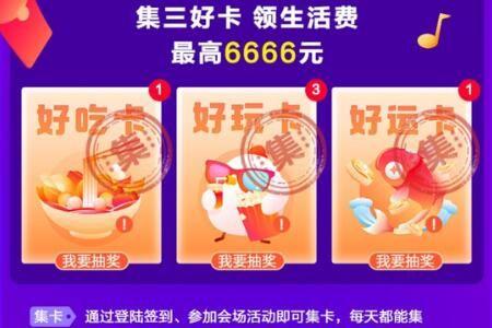 支付宝怎么集齐三好卡玩法攻略 最高可领6666元