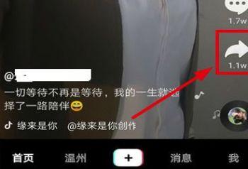 抖音短视频发给QQ好友方法分享