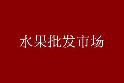 广州最大进口水果批发市场进货渠道分享