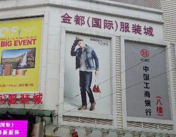 广州金都服装女装尾货批发城各楼层分布一览
