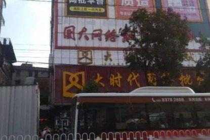 广州沙河大时代网络尾货批发城详细地址及乘车路线一览