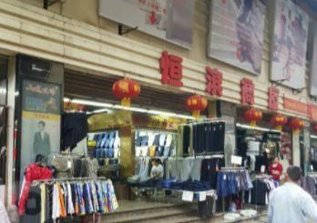 重庆恒滨商厦服装批发市场详细地址及乘车路线一览