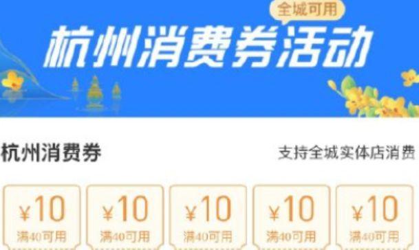 杭州消费券使用规则:每天最多用2张
