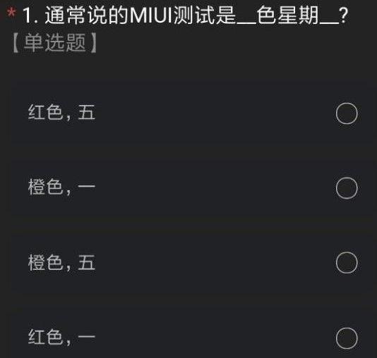 小米miui12申请内测答题30题答案汇总介绍