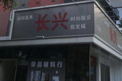 深圳荔秀服饰文化街区怎么样来看下网友介绍
